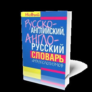 Словарь Английского языка (2)