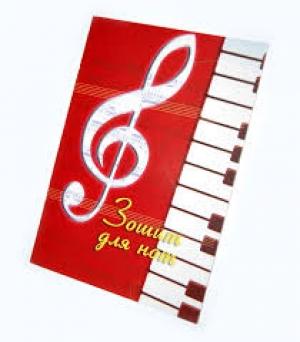 Тетради для нот (1)