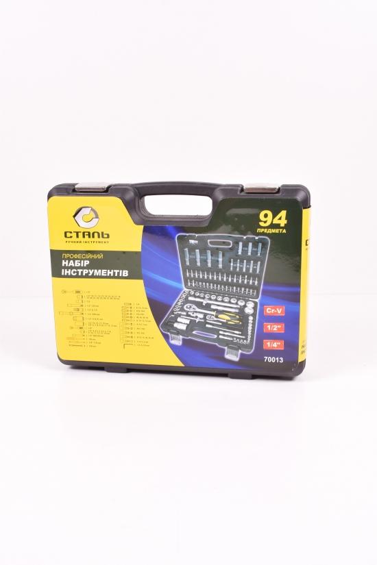Профессиональный набор инструментов 94 единиц СТАЛЬ арт.70013