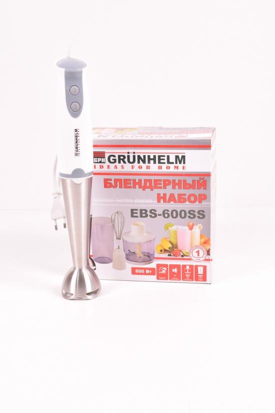 Блендерный набор 600 W GRUNHELM арт.EBS-600SS