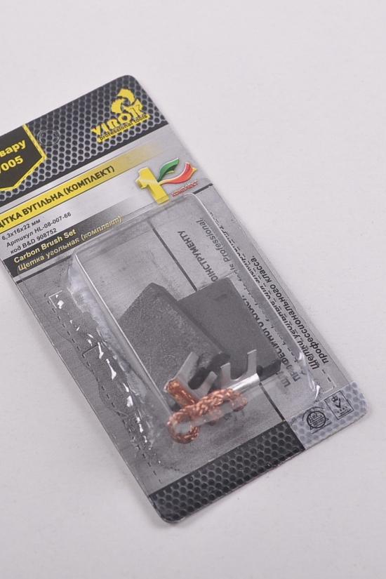 Щетки угольные C&D HL-08-007-66размер 6.3/16/22 мм арт.32V005
