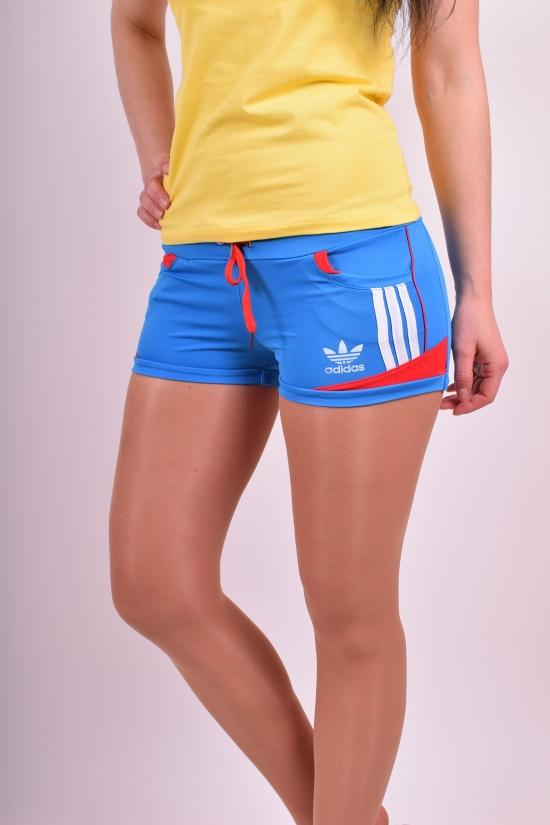 Шорты женские эластиковые (цв.голубой) Adidas Размеры в наличии : 40, 42, 44, 46, 48, 50 арт.03