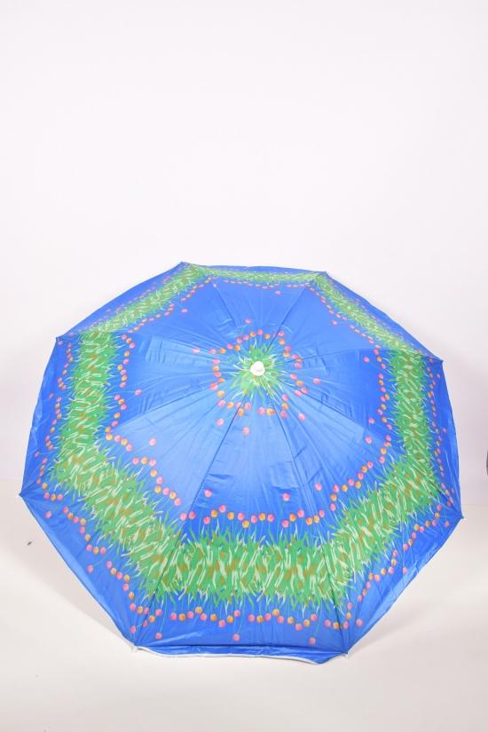 Зонт пляжный диаметр 180см арт.9
