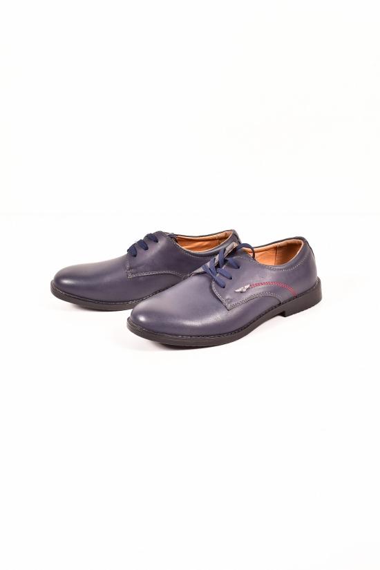 Туфли для мальчика StylenGard Размер в наличии : 36 арт.D9080-6