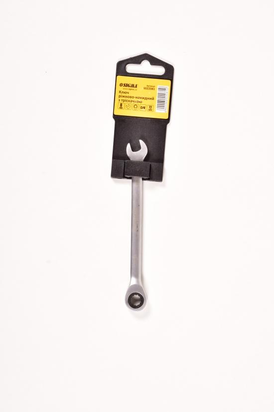 Ключ рожково-накидной трещоточный 8мм CrV SATINE арт.6022081