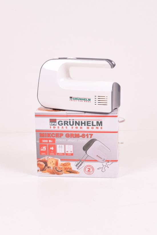 Миксер Grunhelm 300Вт. арт.GRM617