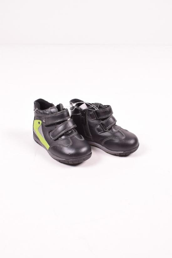 """Ботинки для мальчика демисезонные (цв.чёрный) """"Леопард"""" Размеры в наличии : 22,23,24,25,26,27 арт.W192-1"""