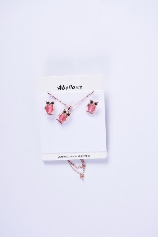 Набор бижутерии (кулон на цепочке+ серьги) Abella арт.K000741A-004