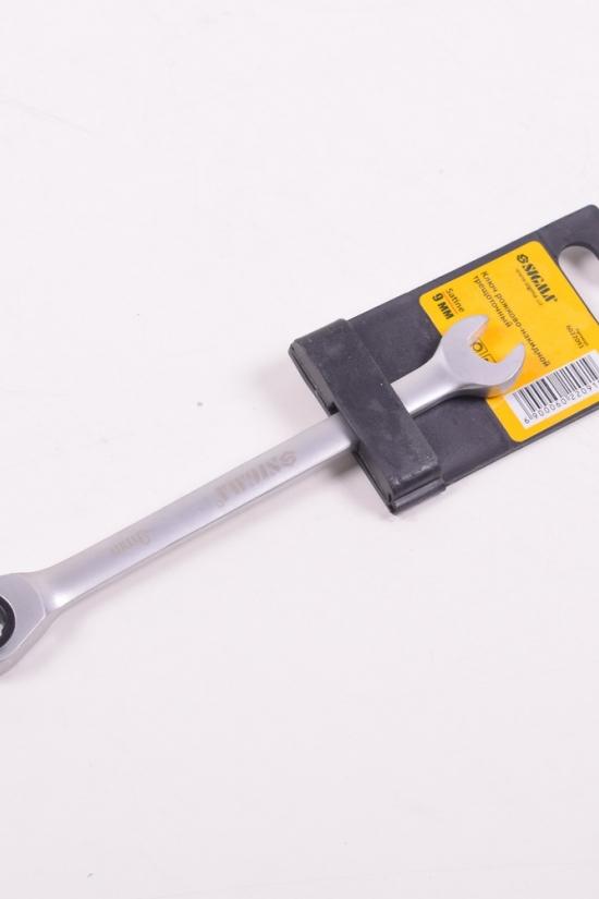 Ключ рожково-накидной трещоточный 9мм CrV SATINE арт.6022091