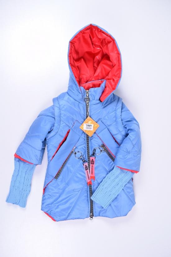 Куртка для девочки (цв.голубой) из плащевки демисезонная с отстегивающимися рукавами Роста в наличии : 116,122,128,140,146 арт.Ника