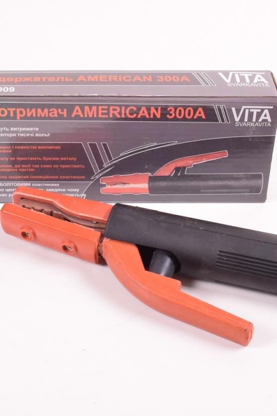 Электрододержатель VITA AMERICA 300A арт.EH-0009