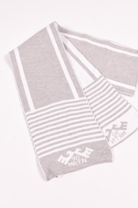 Шарф вязаный мужской (цв.белый/св.серый) MARATON (Acryl 50%,Cotton 50%) арт.615-TK