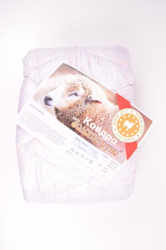 """Одеяло """"Золотое руно"""" размер 145*210 см наполнитель овечья шерсть, ткань микрофибра арт.Шерсть м/ф"""