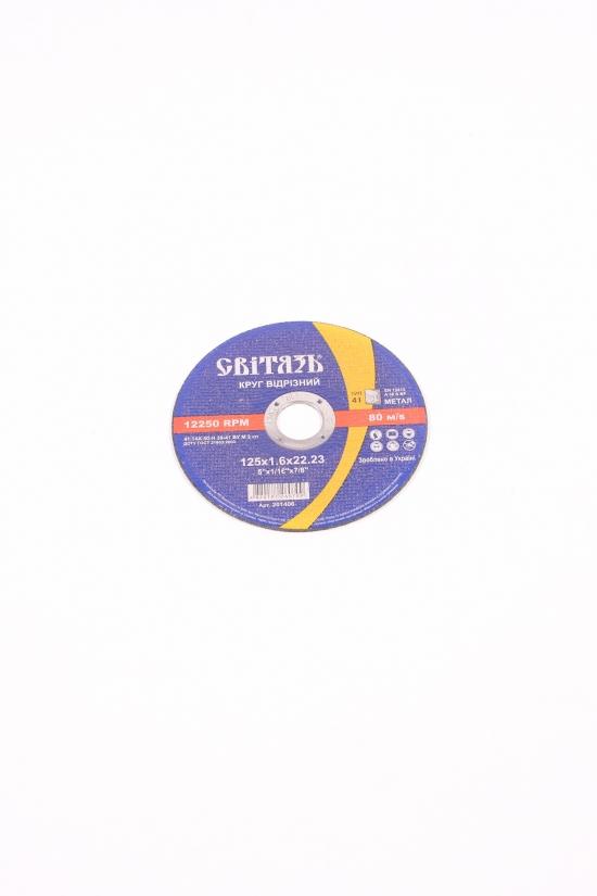 Круг отрезной по металлу 125/1,6/22,23 (СВИТЯЗЬ) арт.201406