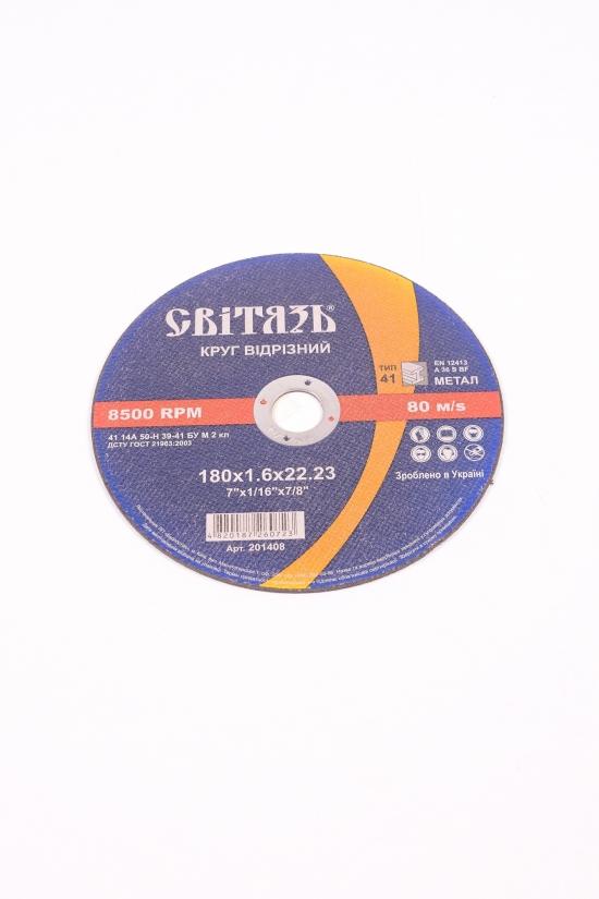 Круг отрезной по металлу 180/1,6/22,23 (СВИТЯЗЬ) арт.201408