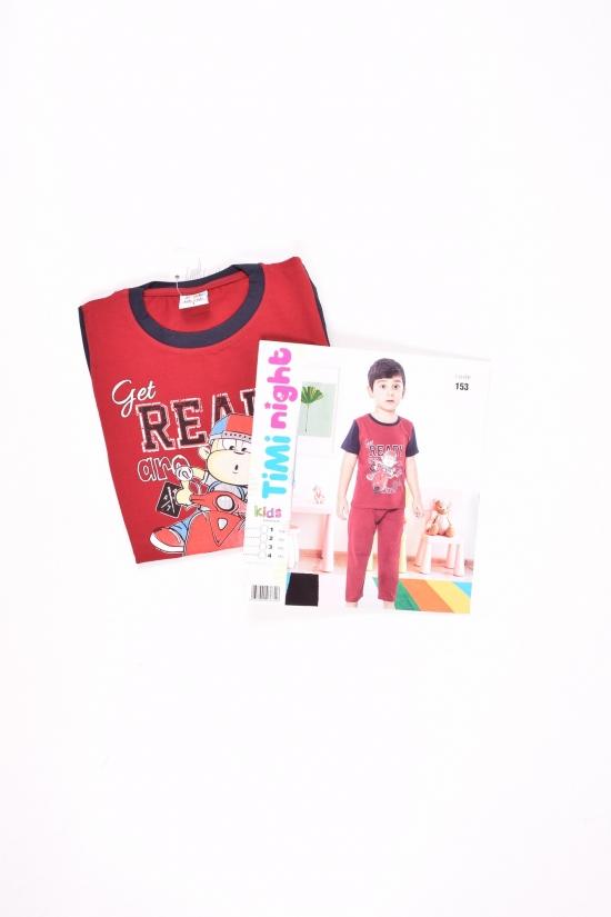 Костюм домашний для мальчика трикотажный (цв.бордовый)  Timi Night Роста в наличии : 86,92,98,104 арт.153