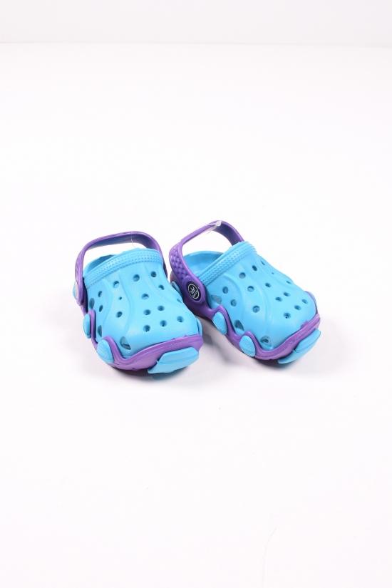 Кроксы детские (цв.синий/фиолетовый) Размеры в наличии : 19,20,21,22,23,24 арт.H9