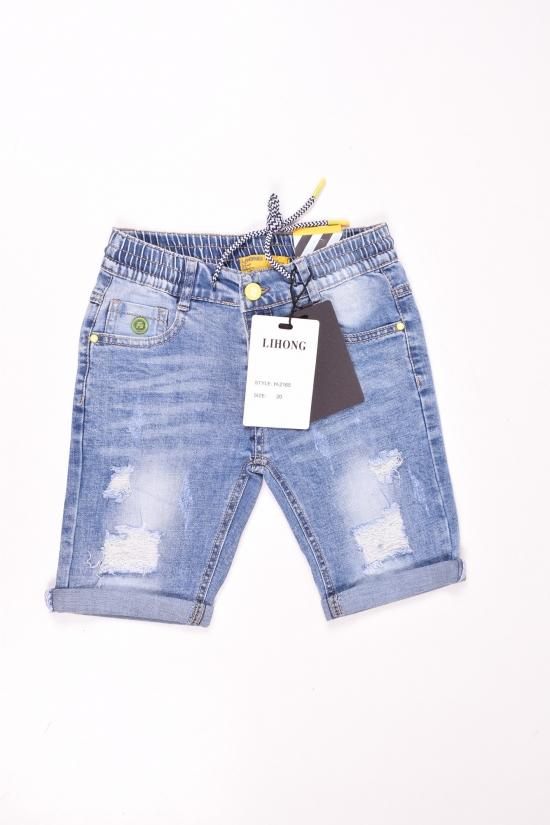 """Шорты джинсовые для мальчика """"LIHONG"""" Рост в наличии : 134, 146 арт.H-2165"""