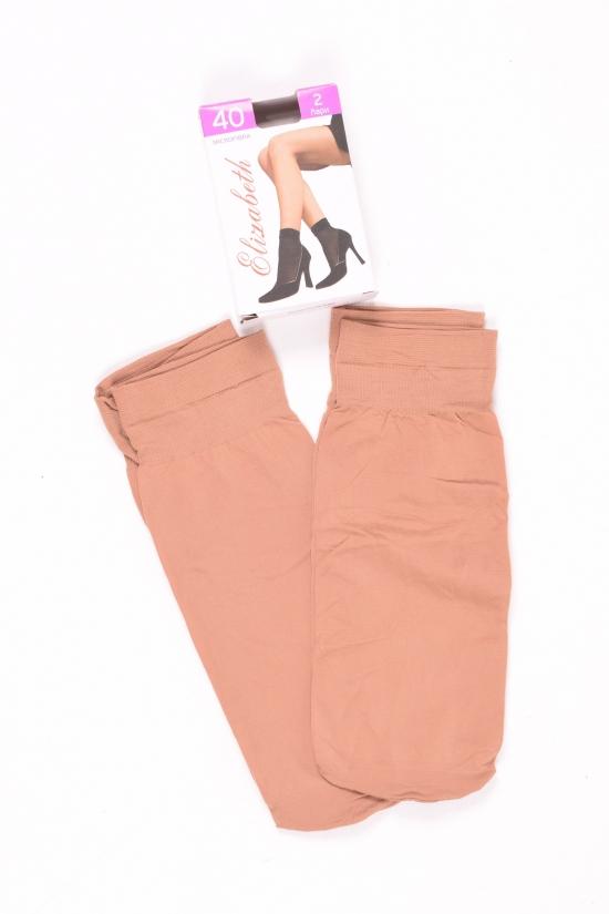 Носки женские 40den (beige) цена за 2 пары Elizabet арт.MICROFIBRA