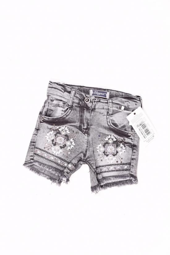 Шорты джинсовые для девочки ELEYSA Роста в наличии : 92,98,104,110,116 арт.305564