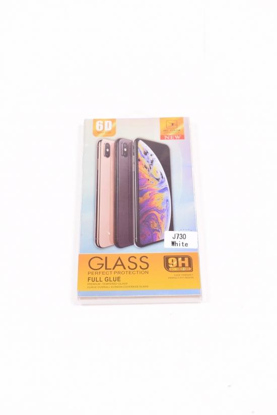 Защитное стекло для J730 (6D) WHITE арт.J730