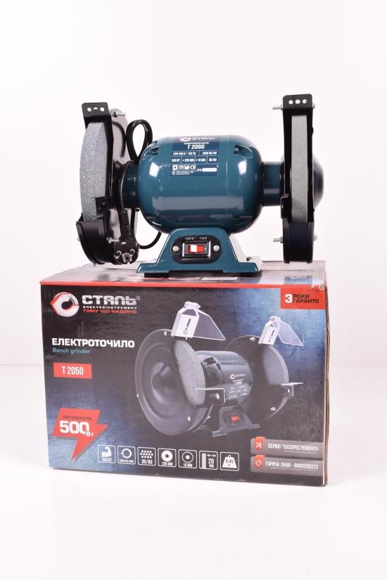 Электроточило 500Вт СТАЛЬ 200/20/16 мм 2950 об/мин  с двумя шлифкругами арт.T2050