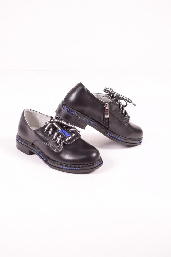 """Туфли для девочки   """"Башили"""" Размеры в наличии : 31,32,33,34,35,36,37 арт.AE-26-6"""