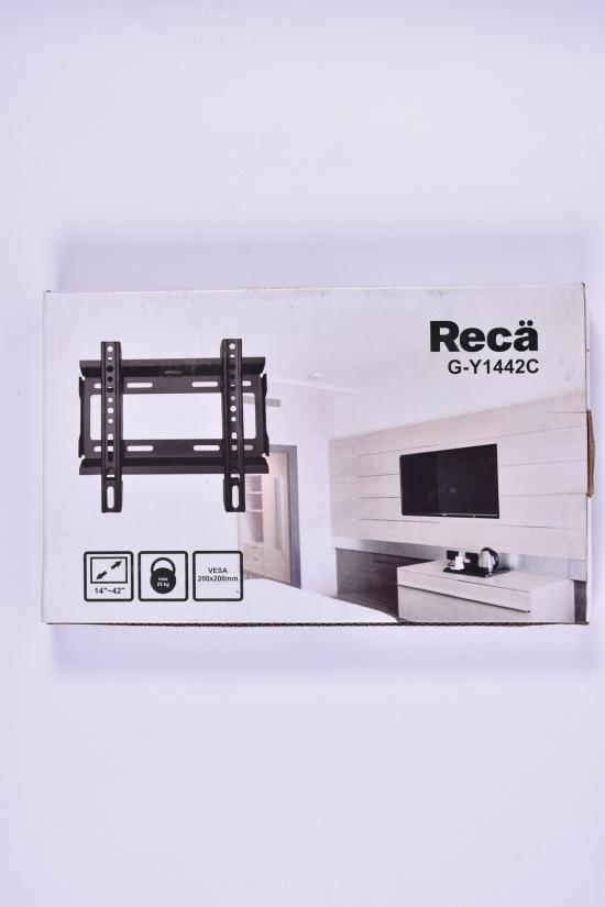 """Кронштейн для ТВ RECA (200/200мм, макс. вес 25 кг, 14""""-42"""") арт.G-Y1442C"""