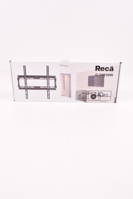 """Кронштейн для ТВ RECA (400/400мм, макс. вес 50 кг, 32""""-58"""") арт.G-Y3258W"""