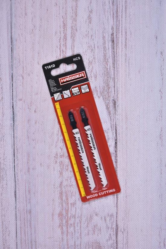 Набор пилочек для лобзика HAISESER(шаг 4мм/10-45мм) арт.T101D
