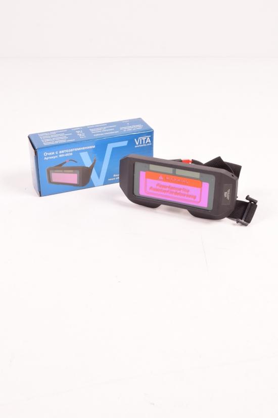 Очки с автозатемнением 2в1 с регулируемыми дужками и резинкой арт.WH-0030