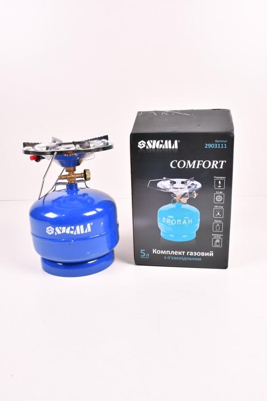 Комплект газовый кемпинг 5л Comfort арт.2903111