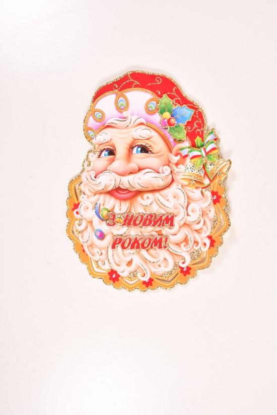 """Наклейка новогодняя 3D """"Дед Мороз"""" размер 50*40см. арт.SMRA2-1"""
