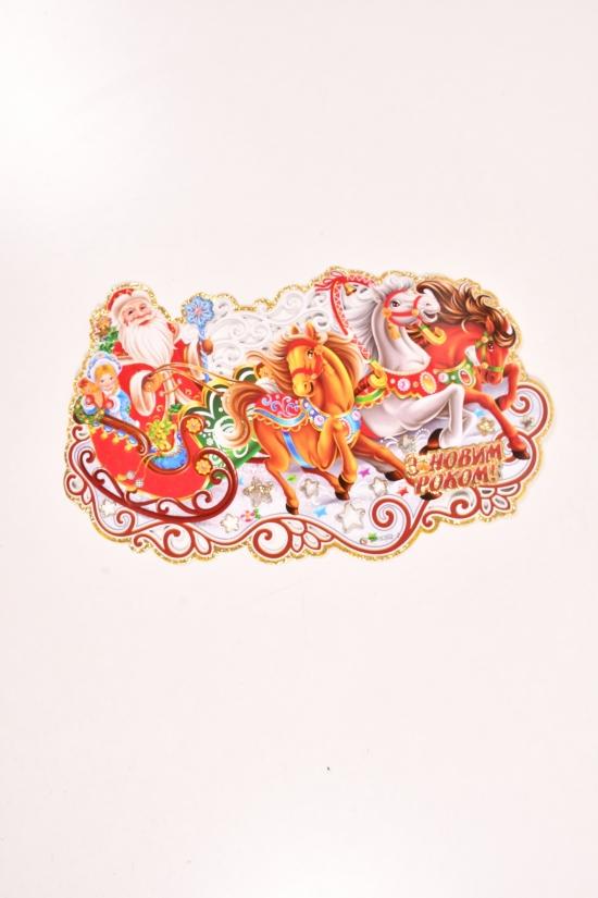 "Наклейка новогодняя 3D ""Дед Мороз на санях"" размер 50*30см. арт.SMR8302-2"