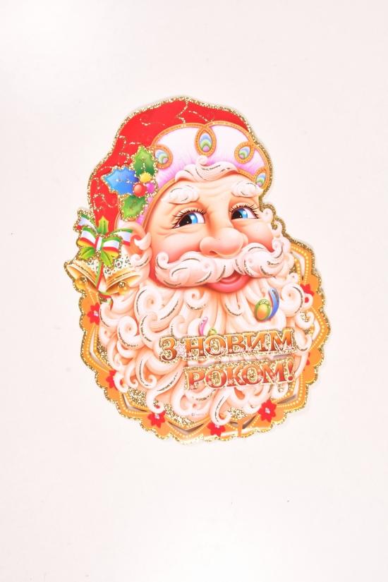 """Наклейка новогодняя 3D """"Дед Мороз"""" размер 40*30см. арт.A2-2"""