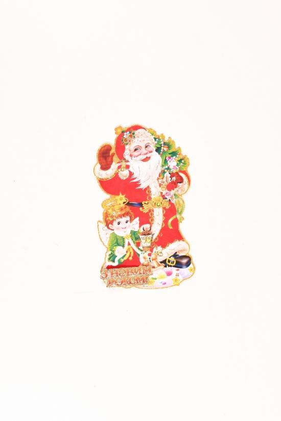 """Наклейка новогодняя 3D """"Дед Мороз"""" размер 18*32см. арт.SMR7301-3"""