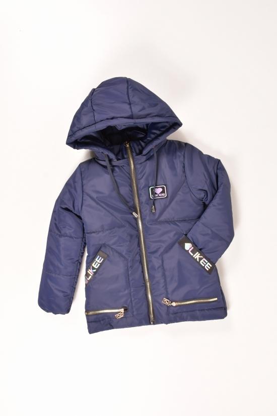 Куртка для девочки (цв.т.синий) из плащевки демисезонная Роста в наличии : 122,128,134,140,146 арт.0003