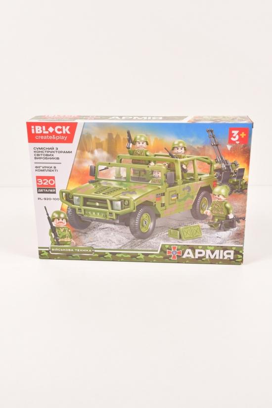 Конструктор IBLOCK Армия (320 деталей) арт.PL-920-100