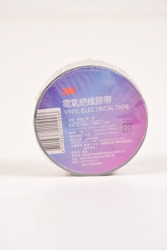 Изолента   (20м цв.серый) арт.ЗМ