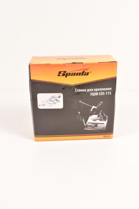 Станок для крепления КШМ COS-115 SPARTA арт.934155