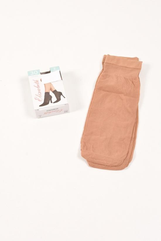 Носки женские 30den (BEIGE) цена за 2 пары Elizabet арт.NYLON