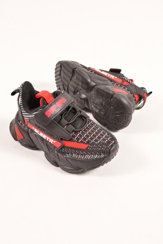 Кроссовки тканевые для мальчика Размеры в наличии : 26,27,28,29,30,31 арт.B7222-1