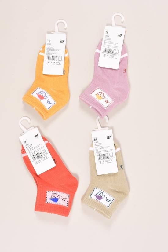 Носки всесезонные детские (от 1 до 4 лет) (Cotton 90%,Lycra 10%) арт.C683-1
