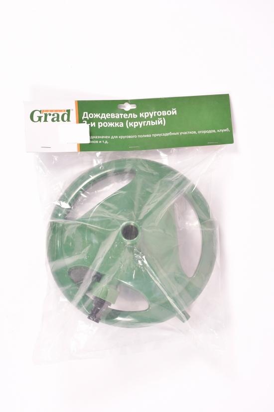 Дождеватель круговой 3-и рожка (круглый) Grad арт.5014345