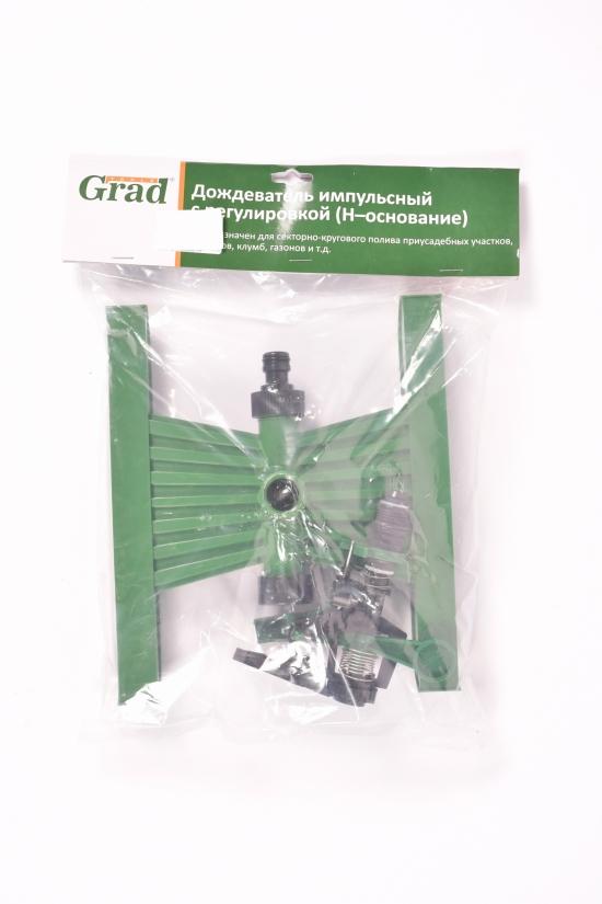 Дождеватель импульсный с регулировкой Grad арт.5014385