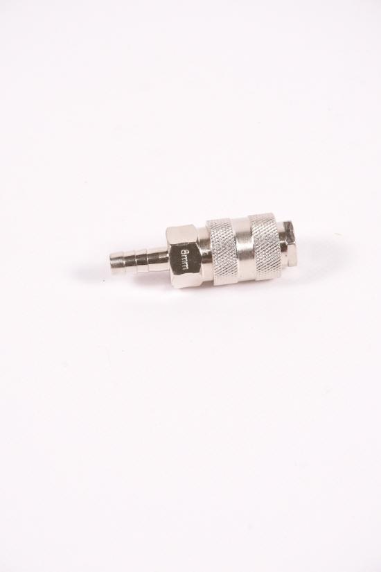 Соединение быстросъемное для шланга 8мм арт.7021181