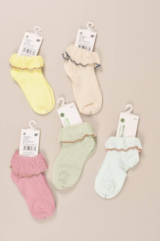 """Носки для девочки всесезонные """"Шугуан"""" от 3 до 6 лет арт.C677"""
