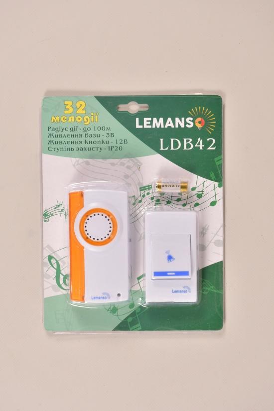 Звонок беспроводной 3в батарейка ААА / радиус 100м/32 мелодии Lemanso арт.LDB42