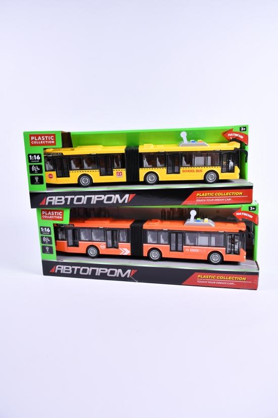 """Автобус на батарейках """"Автопром"""" (свет,звук) в коробке размер 48/11/16,5см арт.7950AB"""