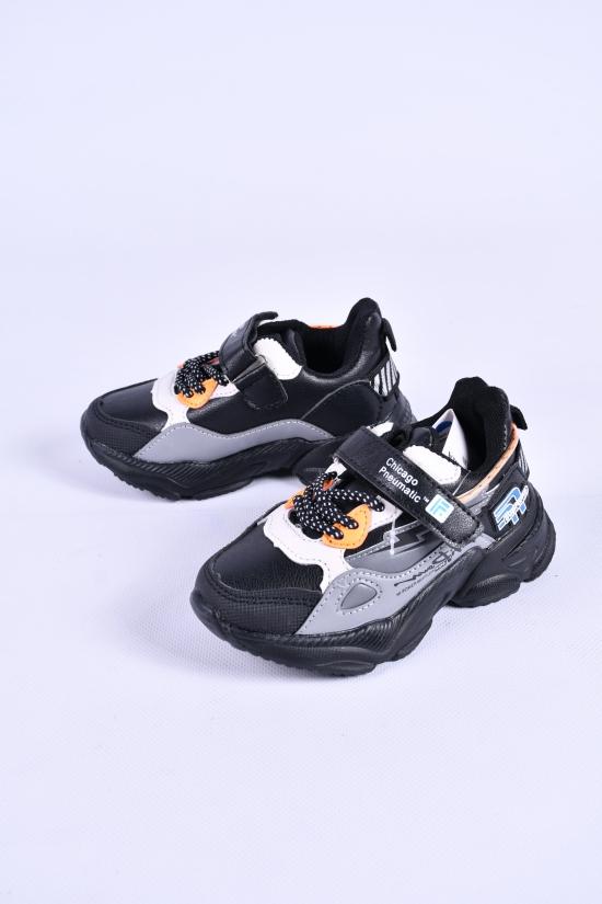 """Кроссовки для мальчика """"Канарейка"""" Размеры в наличии : 26, 27, 28, 29, 30, 31 арт.J275-1"""